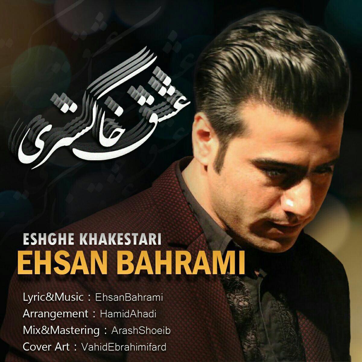 نامبر وان موزیک | دانلود آهنگ جدید Ehsan-Bahrami-Eshghe-Khakestari