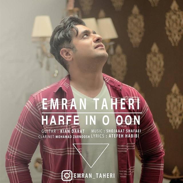 نامبر وان موزیک | دانلود آهنگ جدید Emran-Taheri