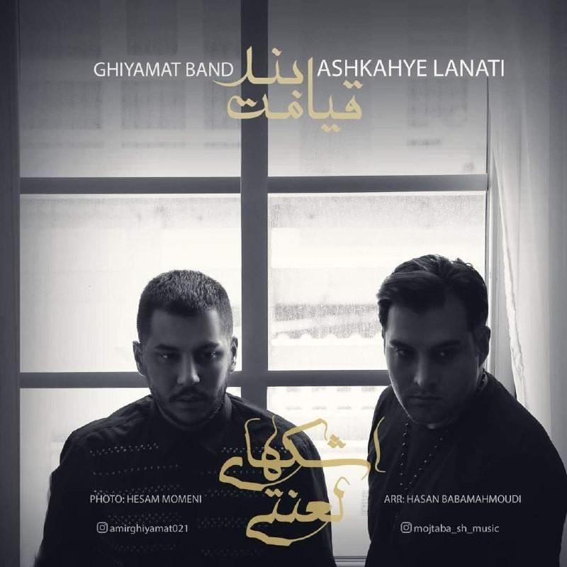 نامبر وان موزیک   دانلود آهنگ جدید Ghiyamat-Band-Ashkaye-Lanati