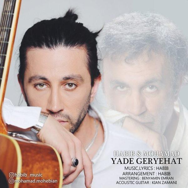 نامبر وان موزیک | دانلود آهنگ جدید Habib-Yade-Geryehat-Ft-Mohammad