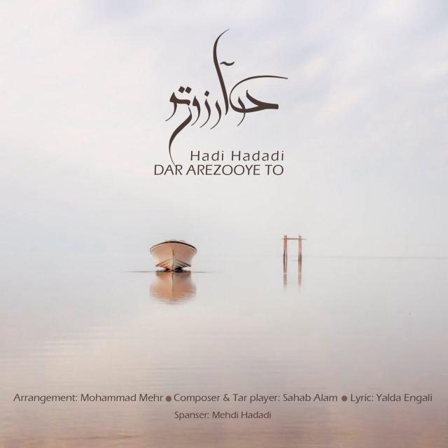 نامبر وان موزیک | دانلود آهنگ جدید Hadi-Hadadi-Dar-Arezooye-To