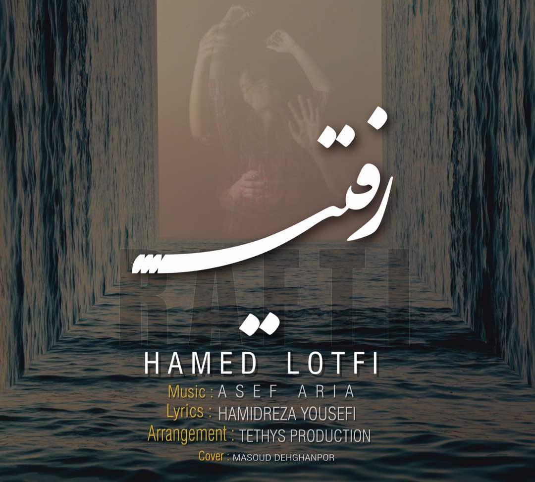 نامبر وان موزیک | دانلود آهنگ جدید Hamed-Lotfi-Rafti