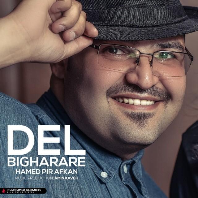 نامبر وان موزیک | دانلود آهنگ جدید Hamed-Pir-Afkan-Del-Bigharare
