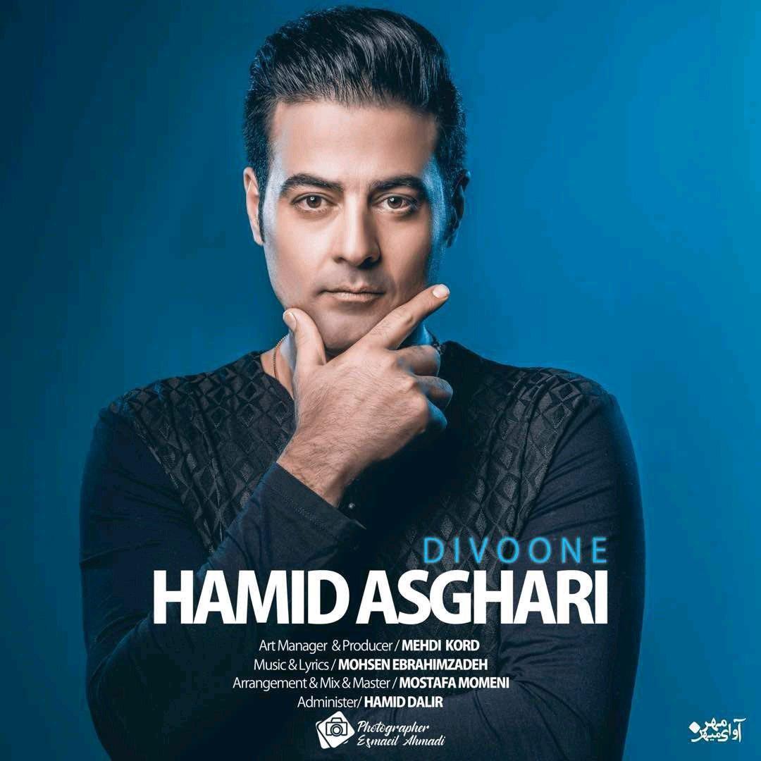نامبر وان موزیک | دانلود آهنگ جدید Hamid-Asghari-Divoone