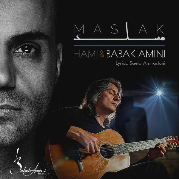 نامبر وان موزیک | دانلود آهنگ جدید Hamid-Hami-Maslak-Ft-Babak-Amini