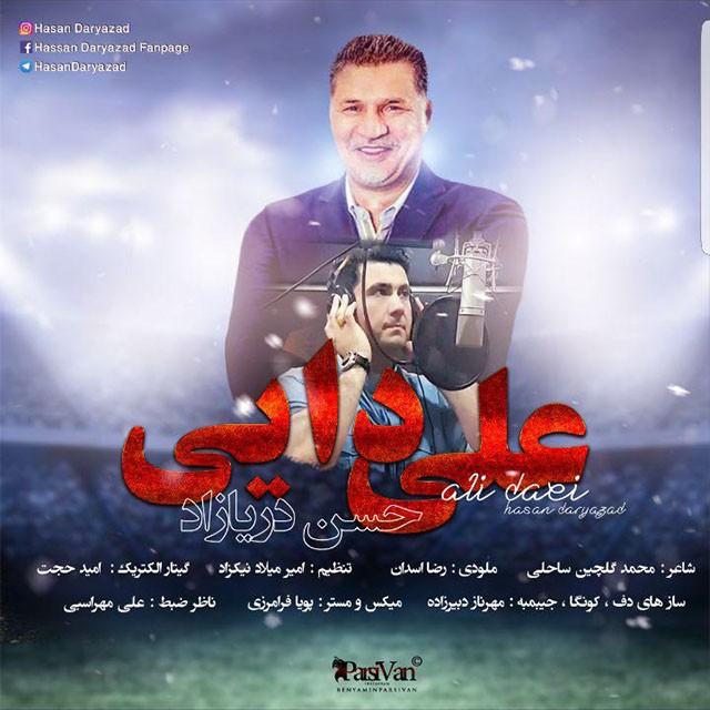نامبر وان موزیک   دانلود آهنگ جدید Hasan-Daryazad