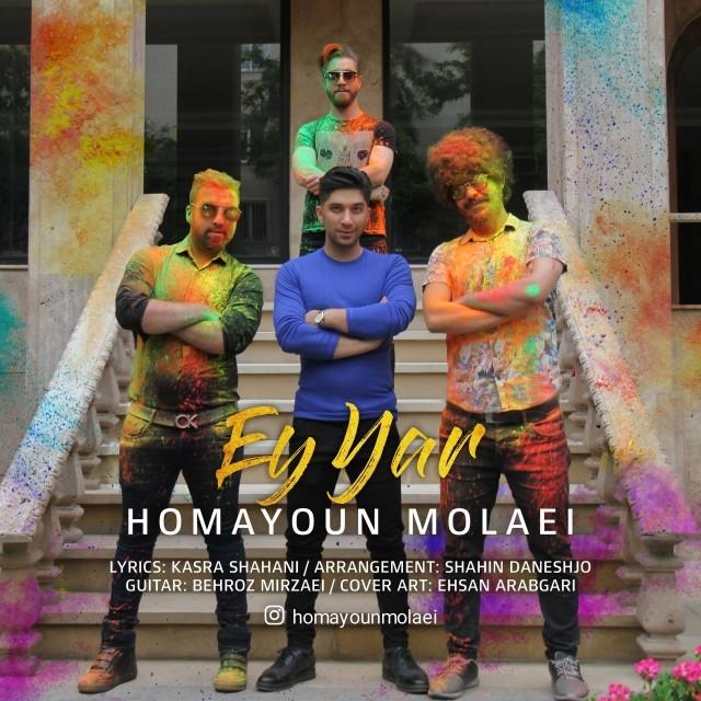 نامبر وان موزیک | دانلود آهنگ جدید Homayoun-Molaei-Ey-Yar
