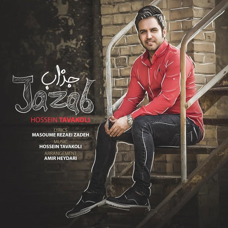 نامبر وان موزیک   دانلود آهنگ جدید Hossein-Tavakoli-Jazab