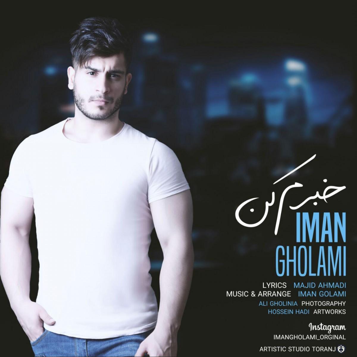نامبر وان موزیک | دانلود آهنگ جدید Iman-Gholami-Khabaram-Kon