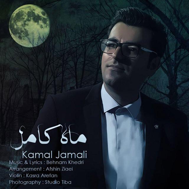 نامبر وان موزیک | دانلود آهنگ جدید Kamal-Jamali-Mahe-Kamel