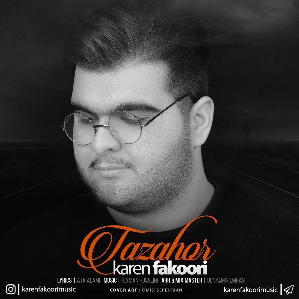 نامبر وان موزیک | دانلود آهنگ جدید Karen-Fakoori-Tazahor