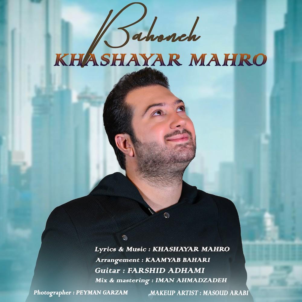 نامبر وان موزیک | دانلود آهنگ جدید Khashayar-Mahro-Bahoone