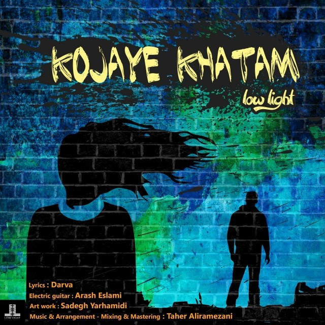 نامبر وان موزیک | دانلود آهنگ جدید Lowlight-Kojaye-Khatam