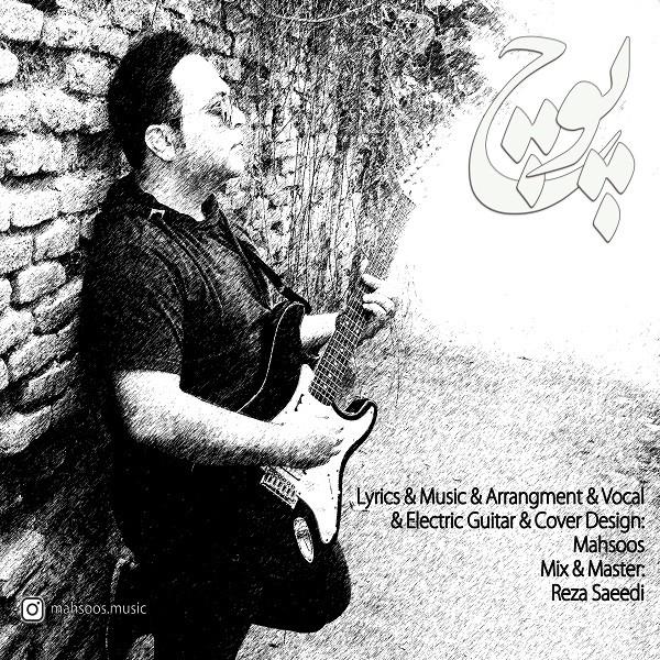نامبر وان موزیک | دانلود آهنگ جدید Mahsoos-Pooch