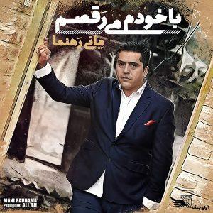 نامبر وان موزیک | دانلود آهنگ جدید Mani-Rahnama-Ba-Khodam-Miraghsam-300x300
