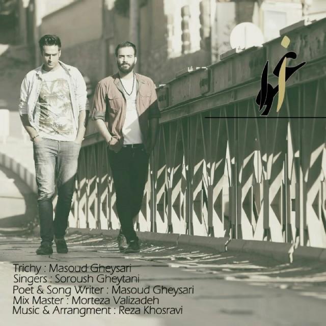 نامبر وان موزیک | دانلود آهنگ جدید Masoud-Gheysari-Soroush-Gheytani-Eghva