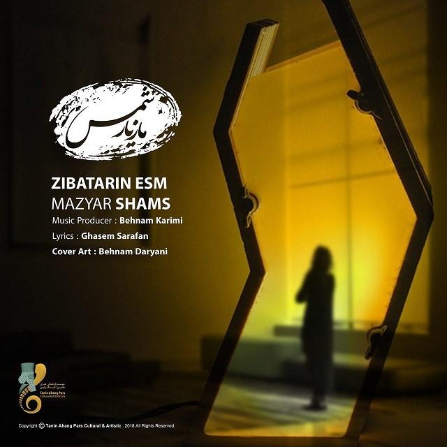 نامبر وان موزیک | دانلود آهنگ جدید Mazyar-Shams