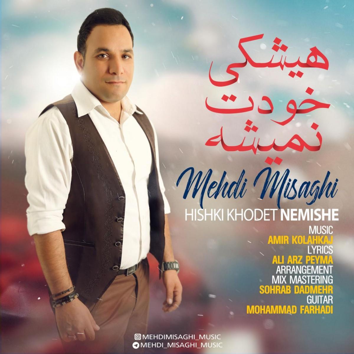 نامبر وان موزیک | دانلود آهنگ جدید Mehdi-Misaghi-Hichki-Khodet-Nemishe
