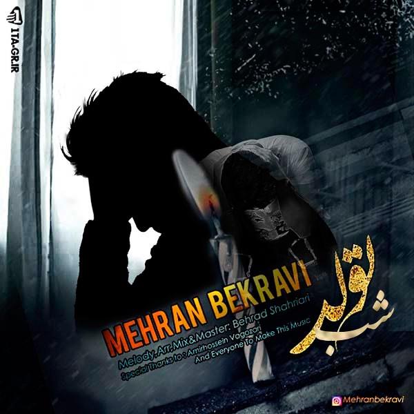 نامبر وان موزیک | دانلود آهنگ جدید Mehran-Bekravi-Shabe-Tavalod