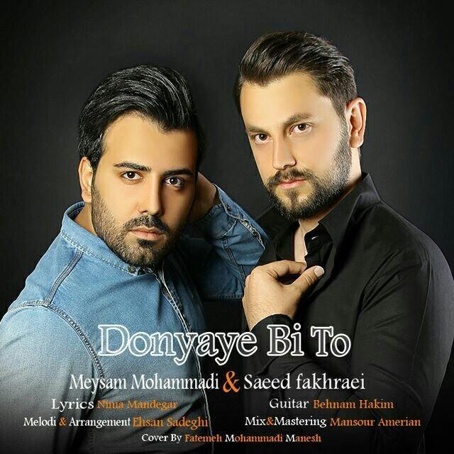 نامبر وان موزیک | دانلود آهنگ جدید Meysam-Mohammad-Saeed-Fakhraei-Donyaye-Bi-To