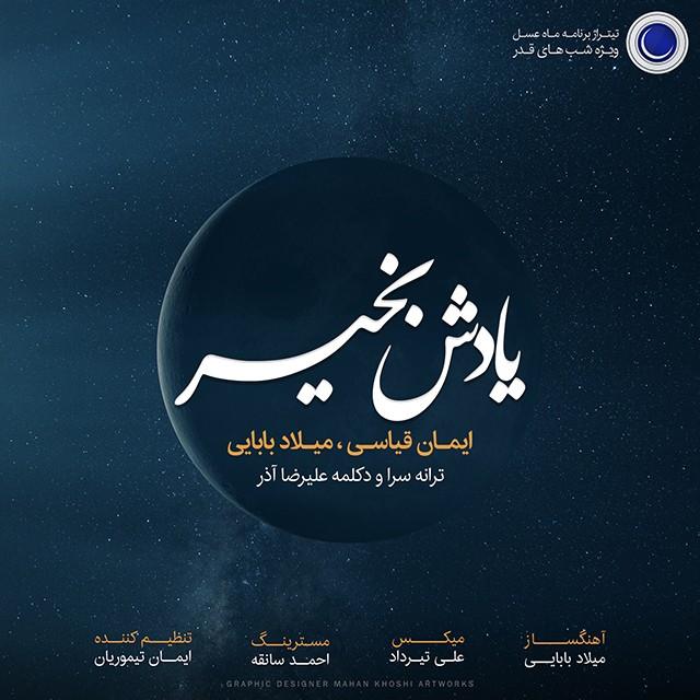 نامبر وان موزیک   دانلود آهنگ جدید Milad-Babaei-Yadesh-Bekheir-Ft-Iman-Ghiasi