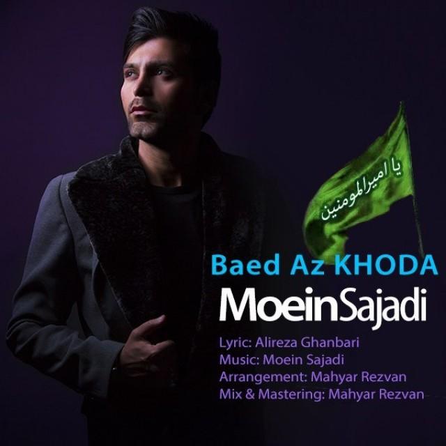 نامبر وان موزیک | دانلود آهنگ جدید Moein-Sajadi-Baed-As-Khoda