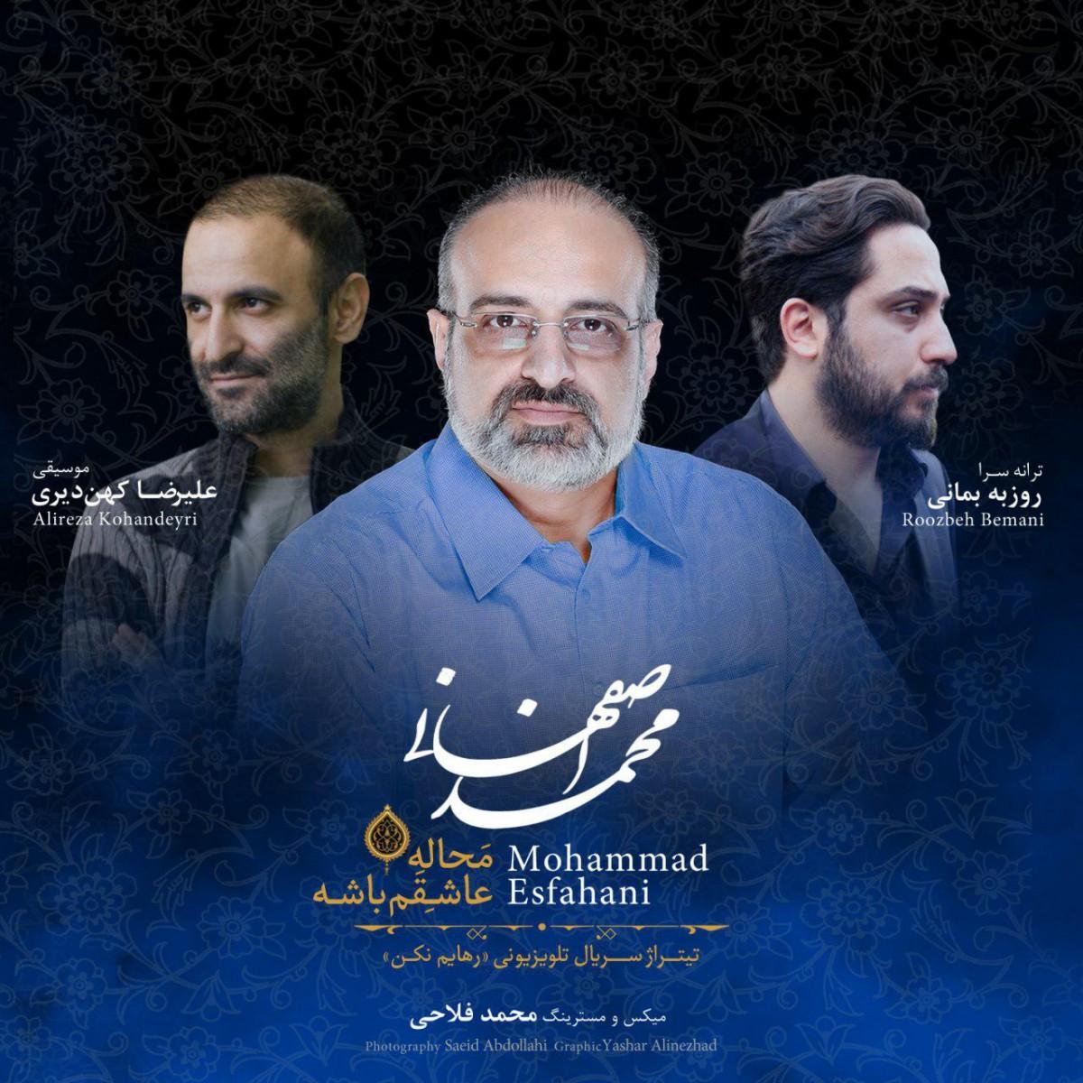 نامبر وان موزیک | دانلود آهنگ جدید Mohammad-Esfahani-Mahaale-Ashegham-Bashe