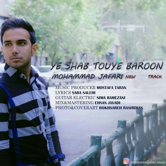 نامبر وان موزیک | دانلود آهنگ جدید Mohammad-Jafari-Ye-Shab-Touye-Baroon