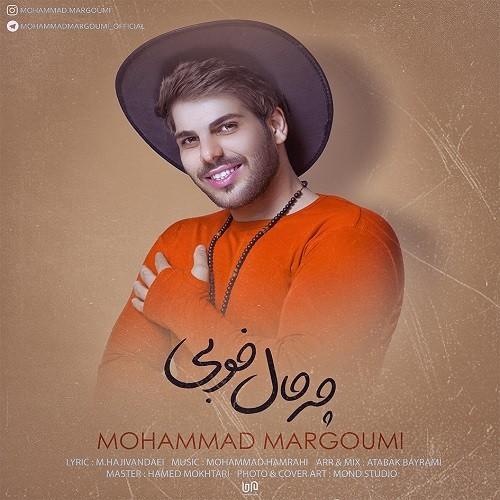 نامبر وان موزیک | دانلود آهنگ جدید Mohammad-Margoumi-Che-Hale-Khobi
