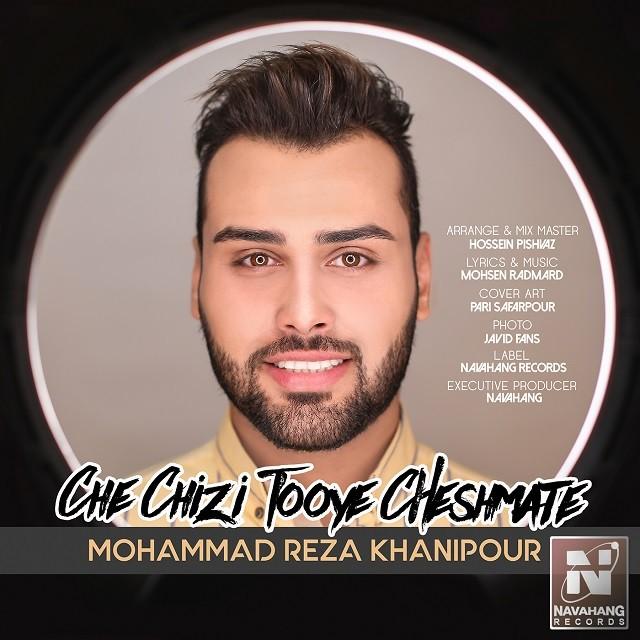 نامبر وان موزیک   دانلود آهنگ جدید Mohammad-Reza-Khanipour-Che-Chizi-Tooye-Cheshmate