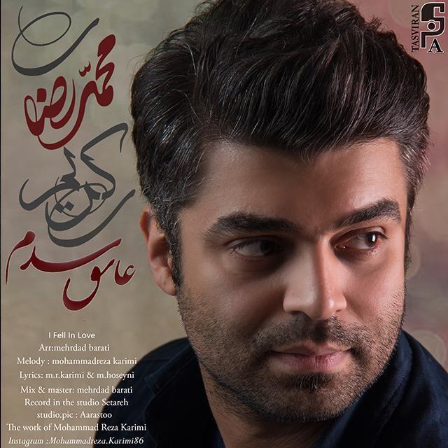 نامبر وان موزیک | دانلود آهنگ جدید Mohammadreza-Karimi-Ashegh-Shodam