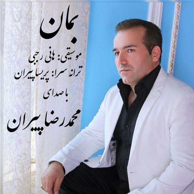 نامبر وان موزیک | دانلود آهنگ جدید Mohammadreza-Piran