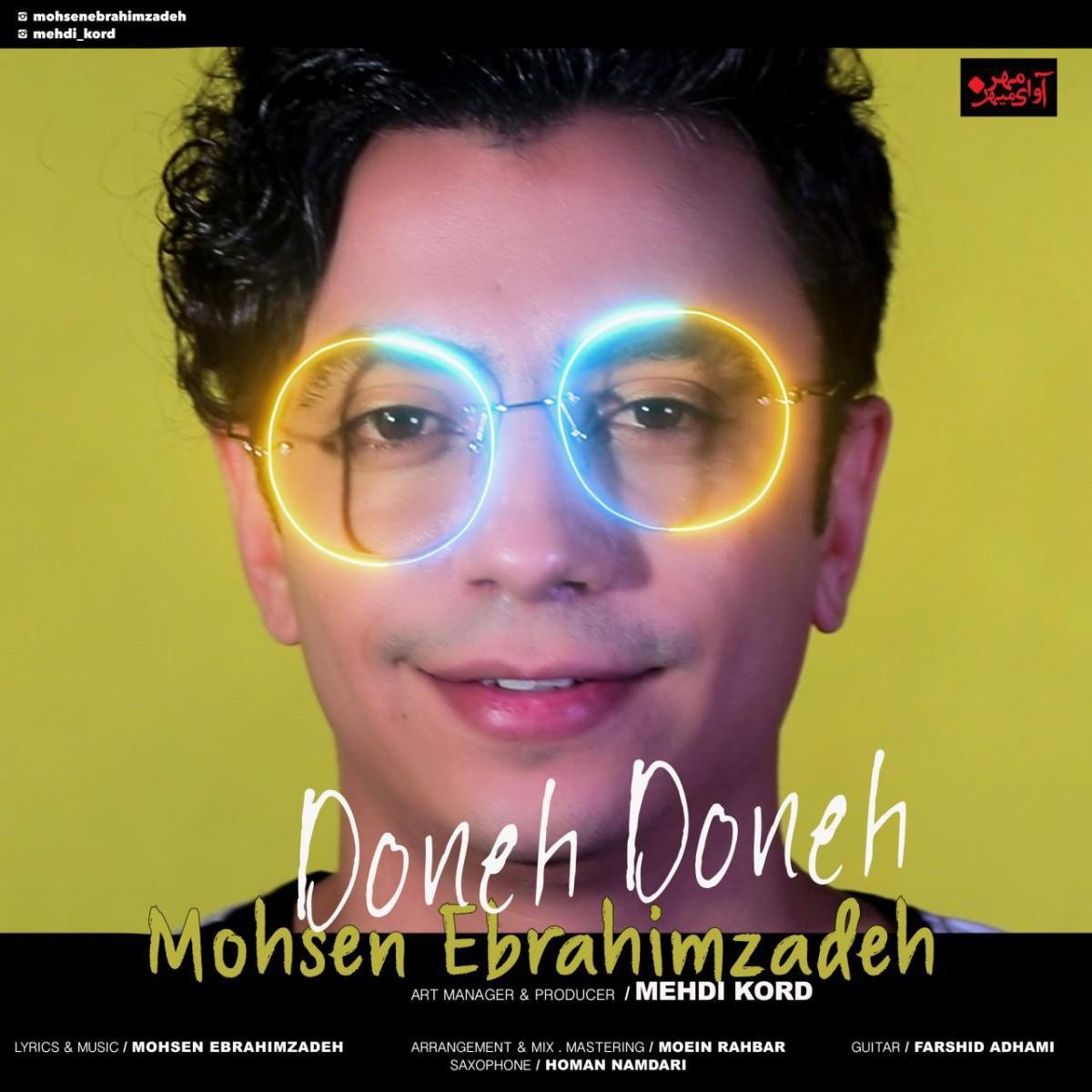 نامبر وان موزیک | دانلود آهنگ جدید Mohsen-Ebrahimzadeh-Doneh-Doneh