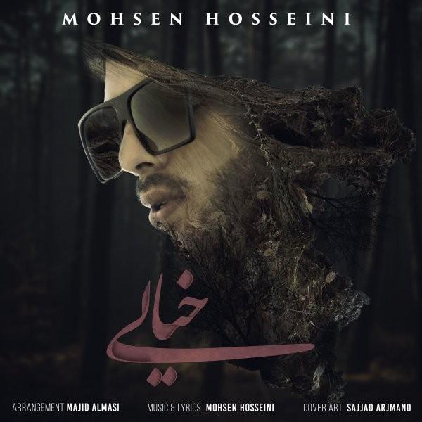 نامبر وان موزیک | دانلود آهنگ جدید Mohsen-Hoseini-Khiali