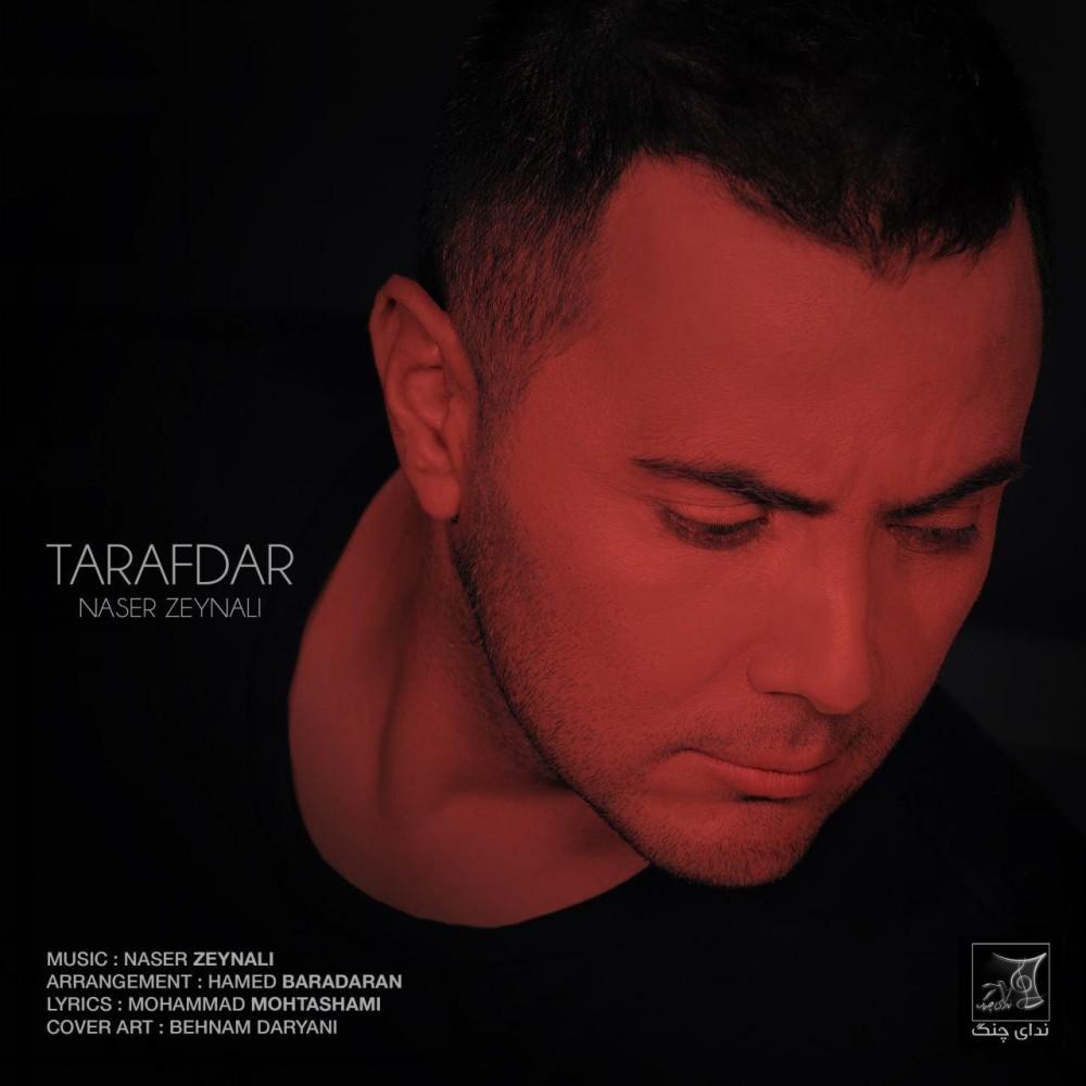 نامبر وان موزیک | دانلود آهنگ جدید Naser-Zeynali-Tarafdar