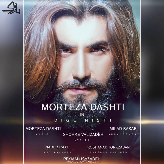 نامبر وان موزیک | دانلود آهنگ جدید New-Morteza-Dashti-Dige-Nisti.jpg