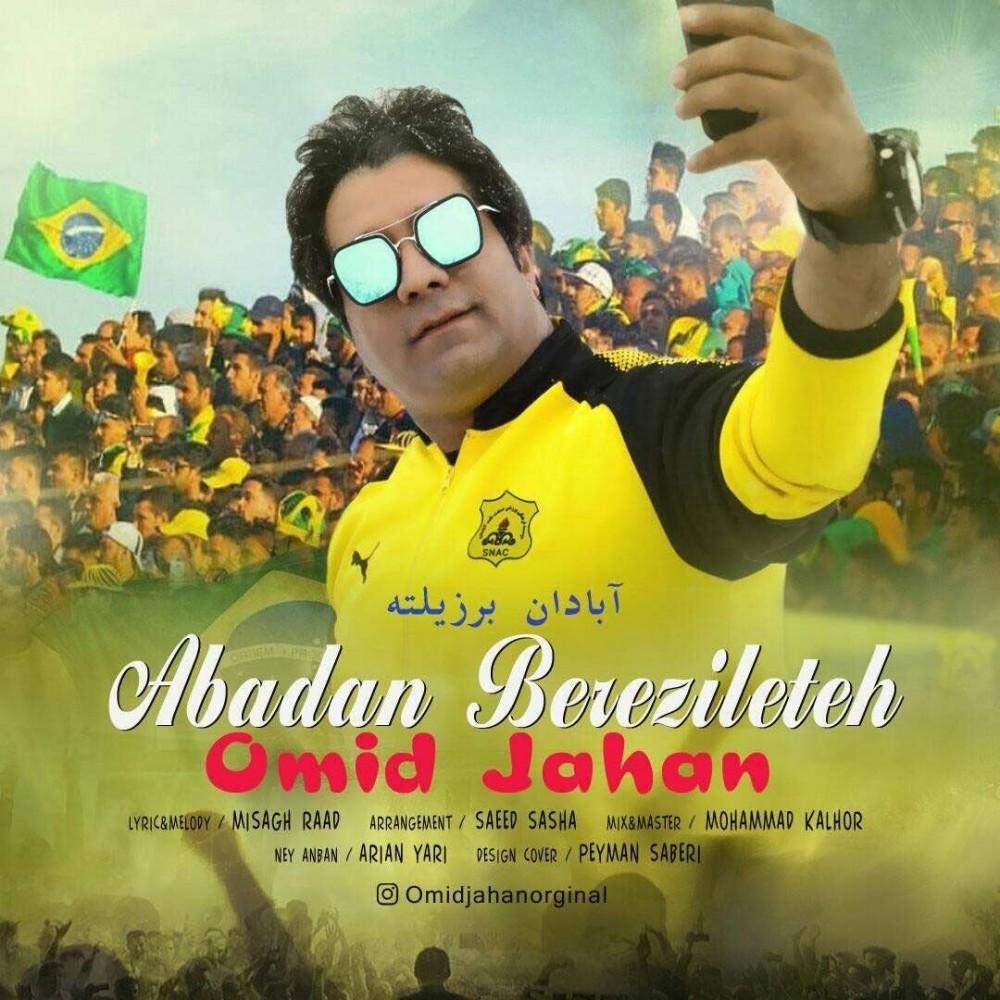 نامبر وان موزیک | دانلود آهنگ جدید Omid-Jahan-Abadan-Berezileteh