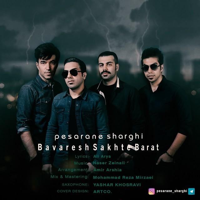 نامبر وان موزیک | دانلود آهنگ جدید Pesarane-Sharghi-Ft.AliReza-Zahedi-Bavaresh-Sakht-Barat