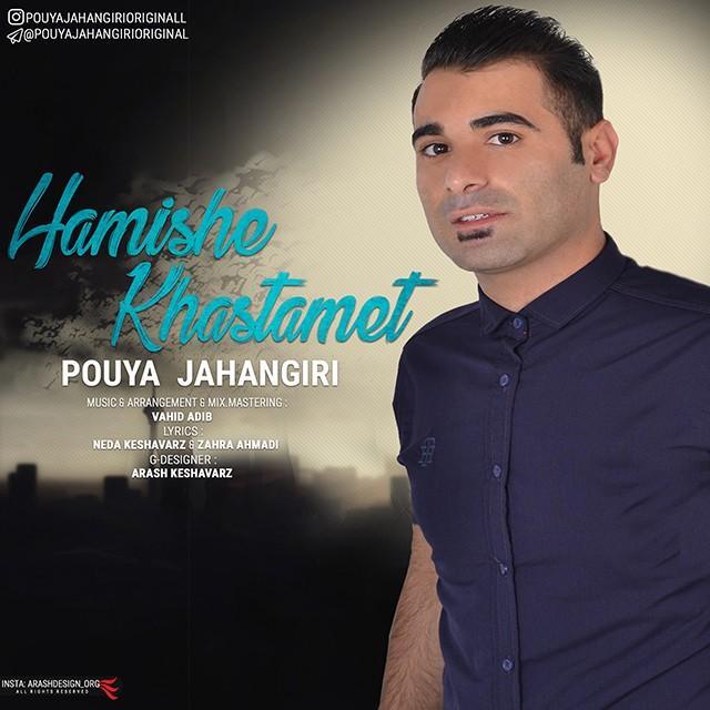 نامبر وان موزیک | دانلود آهنگ جدید Pouya-Jahangiri-Hamishe-Khastamet