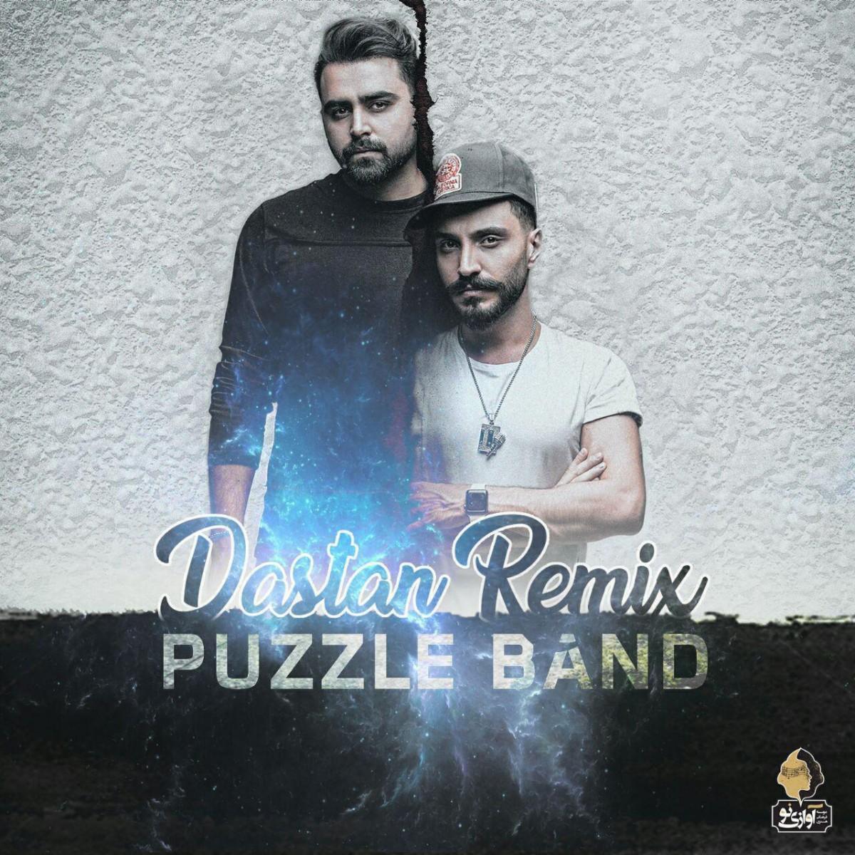 نامبر وان موزیک | دانلود آهنگ جدید Puzzle-Band-Dastan-Remix