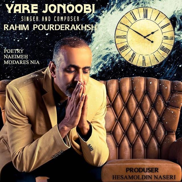 نامبر وان موزیک | دانلود آهنگ جدید Rahim-Pourderakhsh