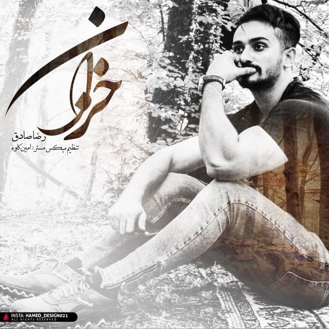 نامبر وان موزیک   دانلود آهنگ جدید Reza-Sadegh-Khazaan