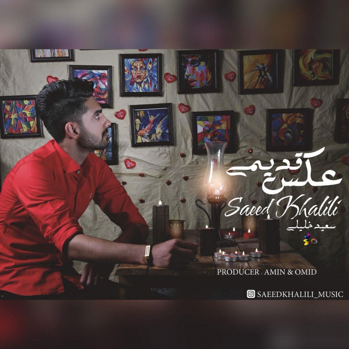 نامبر وان موزیک | دانلود آهنگ جدید Saeed-Khalili-Ax-Ghadimi