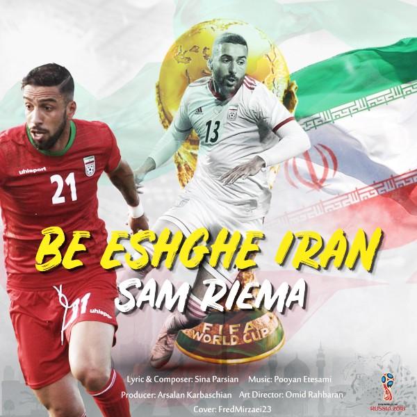 نامبر وان موزیک | دانلود آهنگ جدید Sam-Riema-Be-Eshghe-Iran