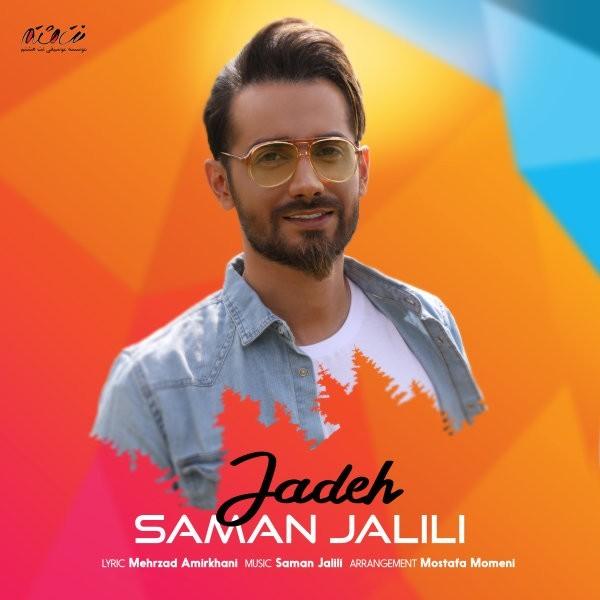 نامبر وان موزیک   دانلود آهنگ جدید Saman-Jalili-Jadeh