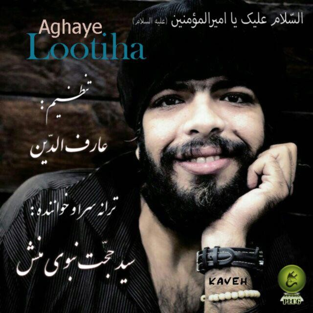 نامبر وان موزیک   دانلود آهنگ جدید Seyed-Hojjat-Nabavi-Manesh-Kaveh-Aghaye-Lootiha