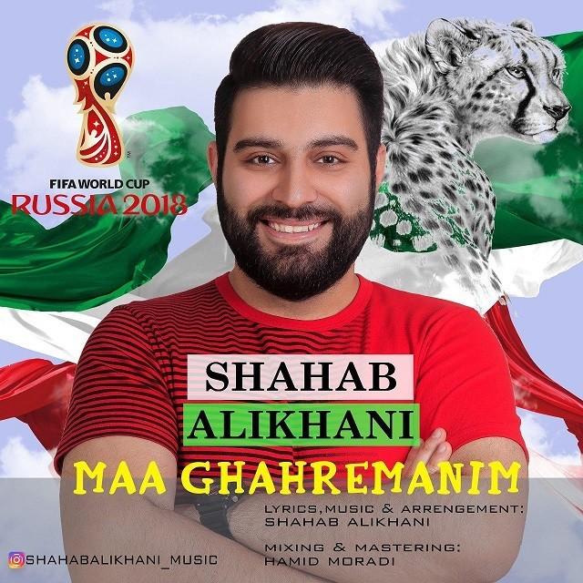 نامبر وان موزیک | دانلود آهنگ جدید Shahab-Alikhani-Maa-Ghahremanim