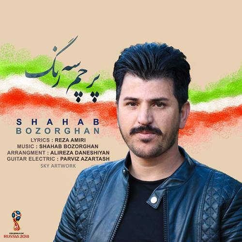 نامبر وان موزیک | دانلود آهنگ جدید Shahab-Bozorgan-Parchame-3-Rang