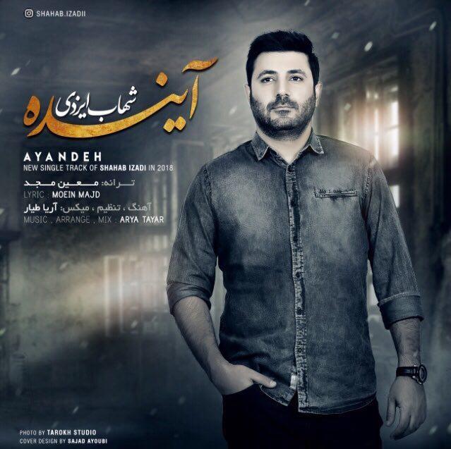 نامبر وان موزیک   دانلود آهنگ جدید Shahab-Izadi-Ayandeh