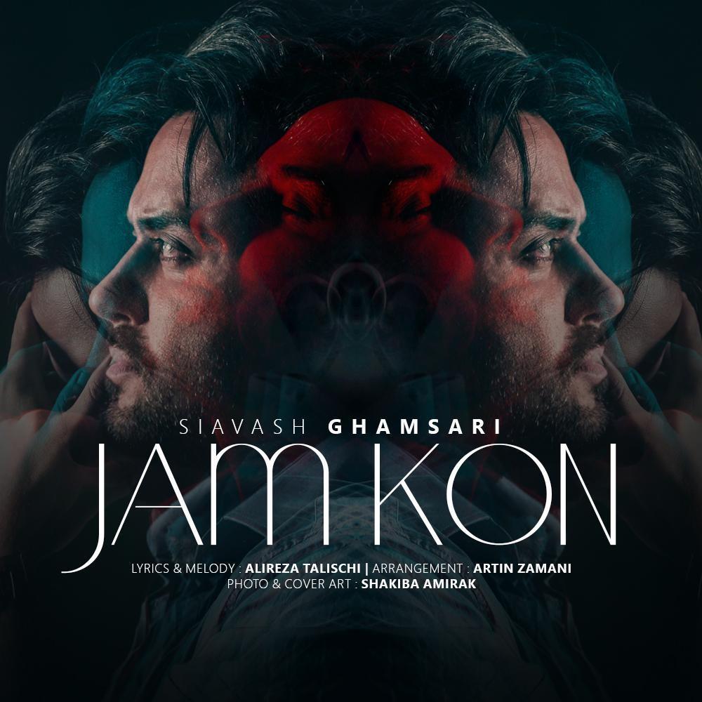 نامبر وان موزیک | دانلود آهنگ جدید Siavash-Ghamsari-Jam-Kon